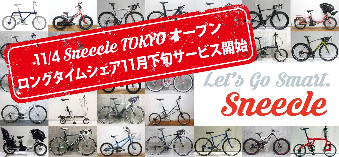 じっくりと自転車を試すことのできるスニークルTOKYOのロングタイムシェア 出典:スニークルTOKYO